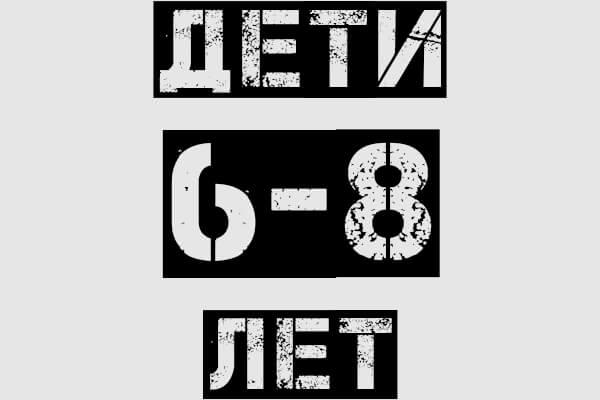 кикбоксинг Москва дети rorc figh рорк файт